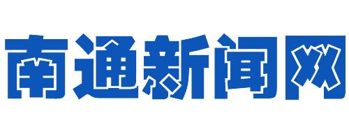 南通新闻网